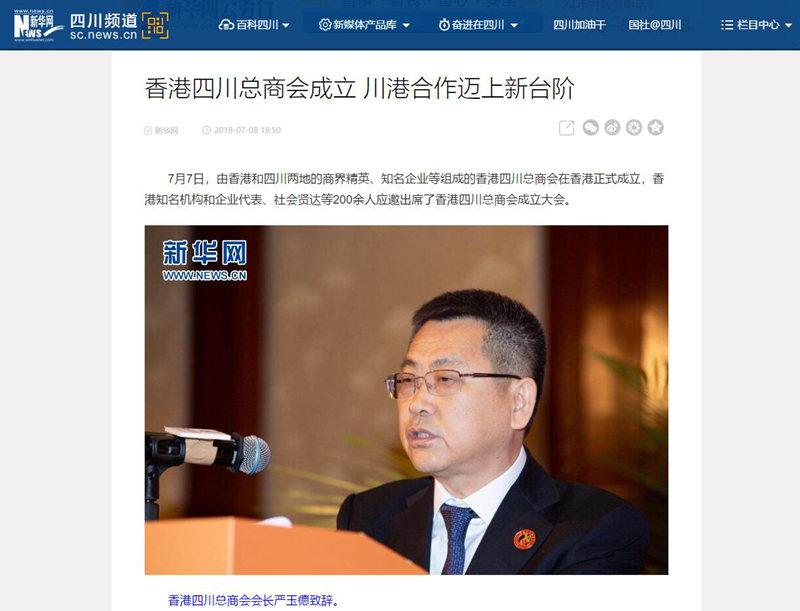新華網報道