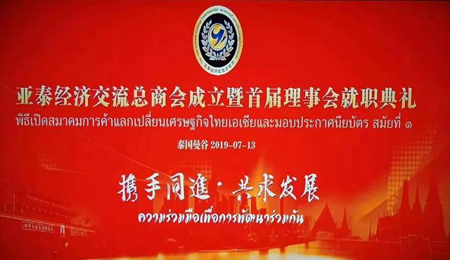 香港四川總商會應邀參加亞泰經濟交流總商會成立大會